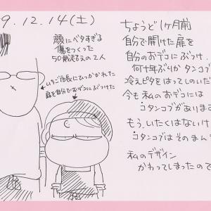 いちごえにっき☆12月号最終回