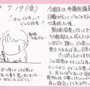いちごえにっき☆7月号第5回