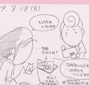 いちごえにっき☆8月号第3回