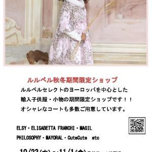 おしゃれな子供服ショップ・松坂屋本館5階で開催中!