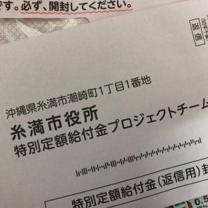 糸満市 特別定額給付申請書 届く♡