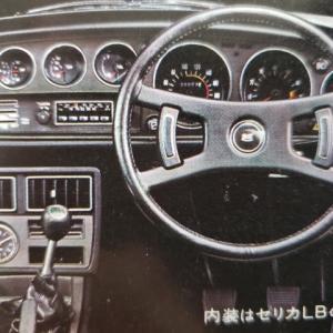 トヨタカローラ 総合カタログ1973