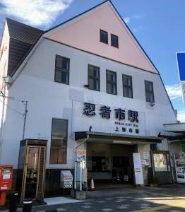 伊賀上野へ*