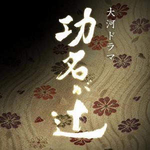 「功名が辻」で、野口五郎さん
