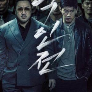 韓国映画はぜひこれを見るべし⑬「악인전」(悪人伝)
