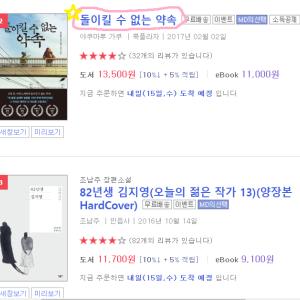 2019年韓国のベストセラー小説2位にランクインした日本の小説とは?