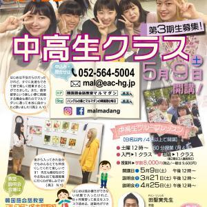 """名古屋には""""中高生""""に特化した韓国語会話教室があります! 楽しく毎週学習してます!"""