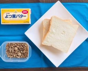 簡単クッキング流行の「흑당토스트(黒糖トースト)」を作ってみた!