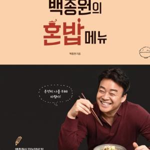 백종원(ペク・ジョンウォン)氏の料理本が大人気!