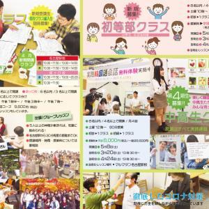 今なら間に合う!『韓国語初心者クラス』4月から木曜日名古屋&須ヶ口W開講してます!!