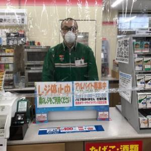 コロナウイルス感染予防策をとっています。ご理解ください!