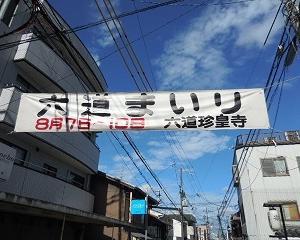 御朱印とシンカリオンと避暑地の京都旅。