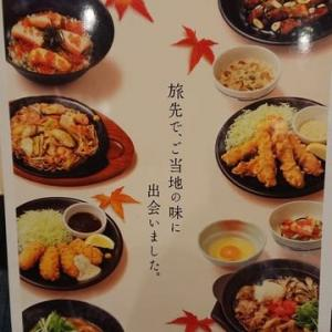 ガスト 日本の美食紀行 秋