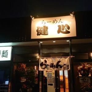 【新店】らーめん健心 山形市中野目