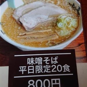 琴平荘さんの味噌そば
