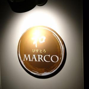 創作料理 和ビストロMARCO(マルコ)の4000円コース
