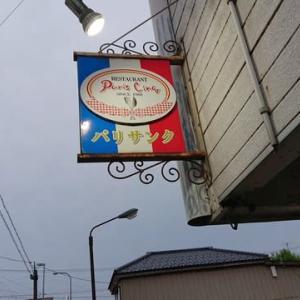 【テイクアウト】 パリサンクの洋食&芝楽の天丼