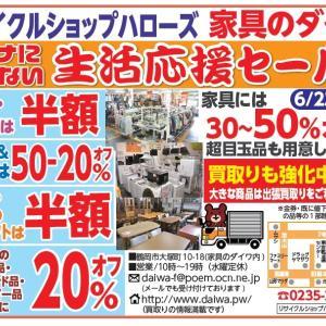 コロナに負けない/生活応援セール【鶴岡市 リサイクルショップ アウトレット家具】
