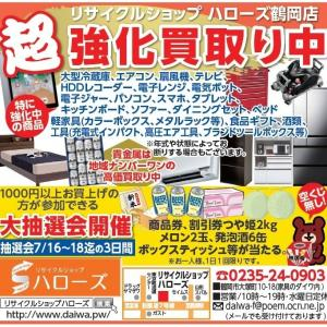 強化買取りと商品紹介 2010.7.18【鶴岡市 リサイクルショップ】