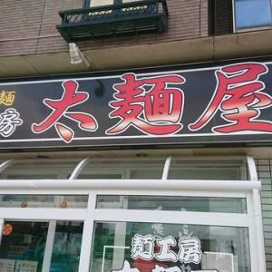 太麺屋の担々麺【新メニュー】