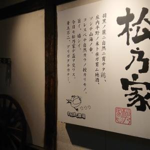 鶏料理と地酒 松乃家
