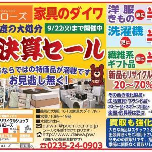 大決算セールは29日まで 【鶴岡市 リサイクルショップ 新品 アウトレット家具】