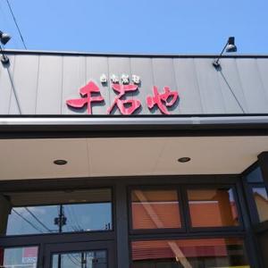 仙台の続きと千石やのつけ麺