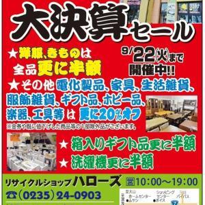 大決算セール 好評!開催中 2020.9.19 【鶴岡市 リサイクルショップ アウトレット家具】
