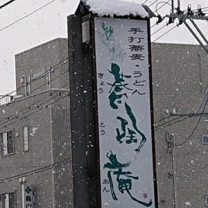 めおとそば@蕎陶庵/寒河江市