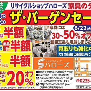 ザ・バーゲンセール開催中【鶴岡市 リサイクルショップ 新品アウトレット家具】