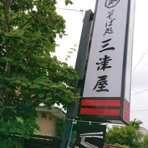 そば処 三津屋 山形本店