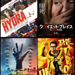 【DVD/映画】ステイホームで見た映画 2021.7.8