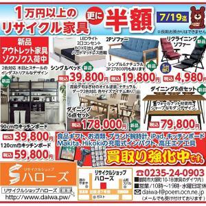1万円以上のリユース家具が半額/新品家具紹介 2021.7.15