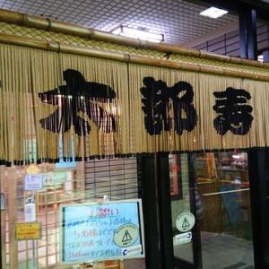 金太郎寿司 新斎町店