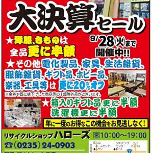 大決算セール開催中【鶴岡市 リサイクルショップ アウトレット家具】