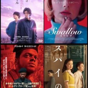 【DVD/映画】ステイホームで見た映画 2021.9.24