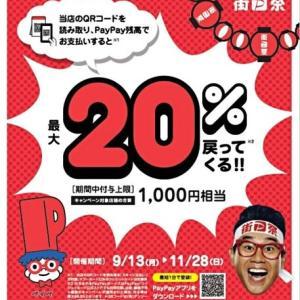 PayPay メルペイ利用で20%還元/最大1000円まで