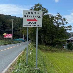 滋賀県から日本海へ抜ける深坂トンネルを尋ねてきた