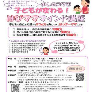 【メンタル講座】3/28(土)少しのコツで変わる!子どもの自立を応援する3つの力