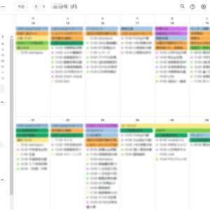 家族の予定調整にGoogleカレンダー