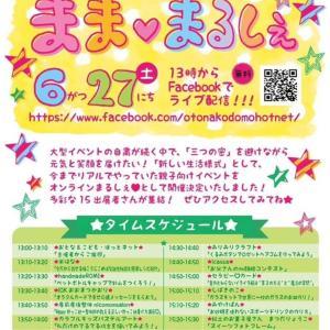 6/27(土)オンラインまま・まるしぇ