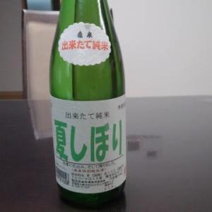 夏酒(夏絞り)