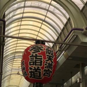 大阪天満宮とお蕎麦と日本茶専門店♪