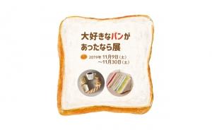little piece(島根)『大好きなパンがあったなら展』 参加のお知らせ('19/11/09〜11/30)