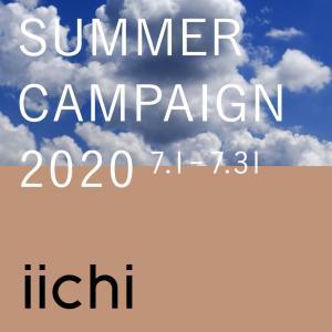 iichiさんより、  夏の10%OFFお買い物コードが発行されています(7月1日-7月31日)