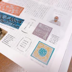 地域情報マガジン 「ちたまる。スタイル」10月号に、知多木綿の手ぬぐいはんかちを掲載していただきました