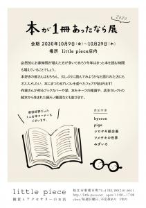 「本が1冊あったなら展2020」に参加します / 島根  little piece (10/09 - 10/29)