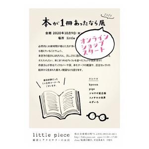 「本が1冊あったなら展2020」オンラインフェア始まっています / little piece(島根)