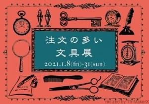 2021 ranbu企画展「注文の多い文具展」 ('21/01/08-31)に参加します / 大阪梅田