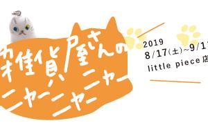 little piece(島根)『雑貨屋さんのニャーニャーニャー』参加のお知らせ('19/08/17〜09/13)
